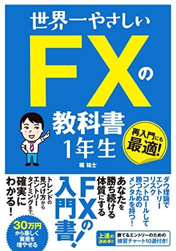 FXの教科書1年生