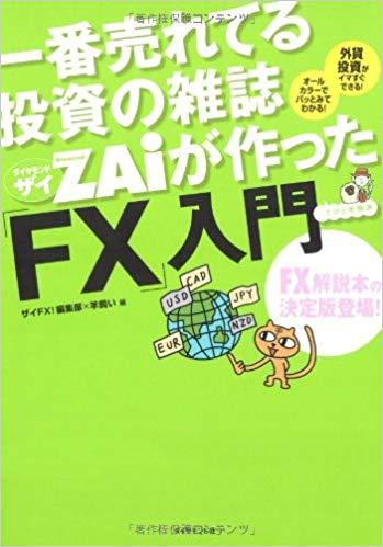 Zai FX入門