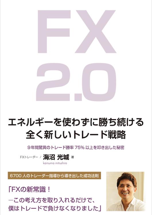 FX2.0