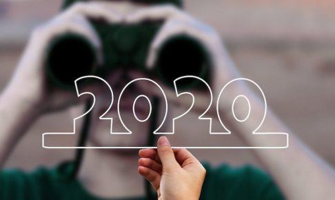 2020年の相場の見通し予想
