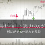 FX、実はショート(売り)の方が簡単だった。利益がでる仕組みを解説