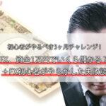 FX、資金1万円でいくら儲かる?初心者がやるべき3ヶ月チャレンジとFX初心者がやらかした失敗談